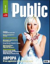 Public Magazine Cover